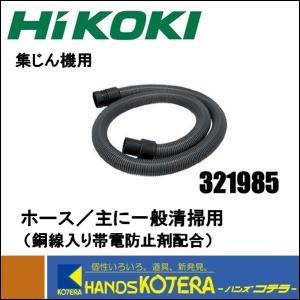 【HiKOKI 工機ホールディングス】純正部品 集じん機用 ホース 321985 内径Φ38mm×長さ5m/銅線入り帯電防止剤配合 主に一般清掃用|handskotera