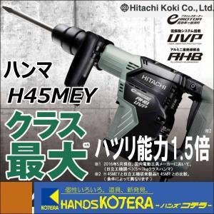 日立工機 H45MEY SDSmaxハンマ 【2年保証!!ケース�セット】