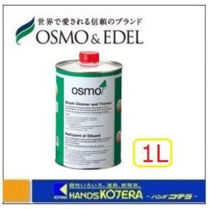 【OSMO】 オスモカラー専用刷毛洗浄液 1L|handskotera
