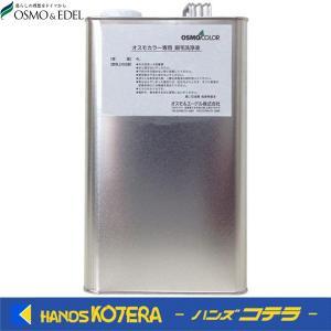 【OSMO】 オスモカラー専用刷毛洗浄液 4L [オスモカラー専用道具] handskotera