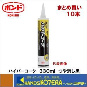 【コニシ】ボンド ハイパーコーク つや消し黒 330ml 屋根板金・配管用 10本まとめ買い|handskotera