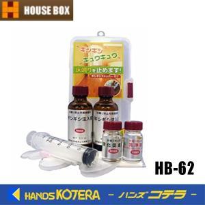 【ハウスボックス】ギシギシストッパーミニGG-M HB-62|handskotera