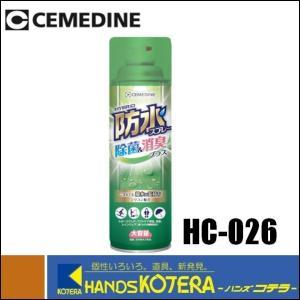【セメダイン】防水スプレー除菌&消臭プラス 330ml HC-026