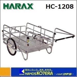 【代引き不可】【個人様宅配送不可】【HARAX ハラックス】コンパックシリーズ アルミ製 折り畳み式リヤカー 20インチエアータイヤ HC-1208|handskotera