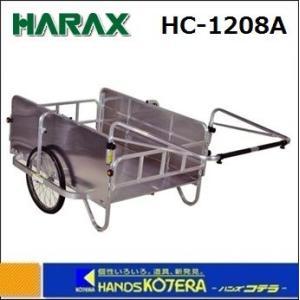 【代引き不可】【個人様宅配送不可】【HARAX ハラックス】コンパックシリーズ 折り畳み式リヤカー 側面アルミパネル付タイプ20インチエアータイヤ HC-1208A|handskotera