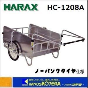 【代引き不可】【個人様宅配送不可】【HARAX ハラックス】アルミ製 折り畳み式リヤカー 側面アルミパネル付タイプ 20インチノーパンクタイヤ HC-1208NA|handskotera