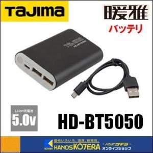 【在庫あり】【Tajima タジマ】 5.0V仕様モバイルバッテリー (リチウムイオン充電池) HD-BT5050 暖雅対応別売部品 handskotera