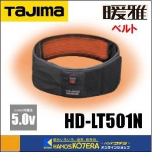 【在庫あり】【Tajima タジマ】 温着ヒーター 暖雅ベルト 5.0V モバイルバッテリ対応 HD-LT501N (充電池・充電器別売) HDLT501N|handskotera
