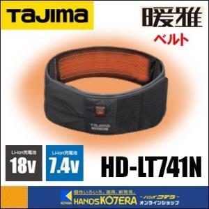 【在庫あり】【Tajima タジマ】 温着ヒーター 暖雅ベルト 7.4V 風雅バッテリ対応(18V電基地も対応) HD-LT741N (充電池・充電器別売) HDLT741N|handskotera