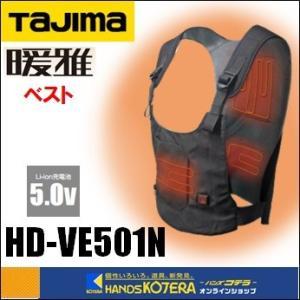 【在庫あり】【Tajima タジマ】 温着ヒーター 暖雅ベスト 5.0V モバイルバッテリ対応 HD-VE501N (充電池・充電器別売) HDVE501N|handskotera