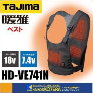 【在庫あり】【Tajima タジマ】 温着ヒーター 暖雅ベスト 7.4V 風雅バッテリ対応(18V電基地も対応) HD-VE741N (充電池・充電器別売) HDVE741N|handskotera