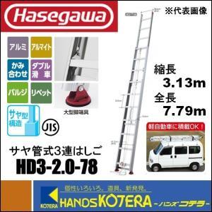【代引き不可】【ハセガワ長谷川】Hasegawa HD3 2.0 サヤ管式 3連はしご HD3 2.0-78 全長7.79m|handskotera