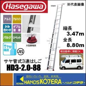 【代引き不可】【ハセガワ長谷川】Hasegawa HD3 2.0 サヤ管式 3連はしご HD3 2.0-88 全長8.80m|handskotera
