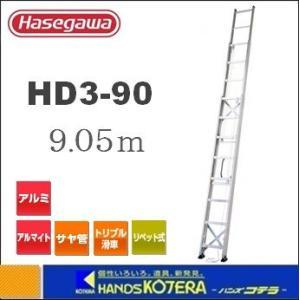 """ハセガワ長谷川 Hasegawa HD3型 3連はしご """"アップスライダー"""" サヤ管タイプ 9.05m HD3-90 *個人様宅配送不可の商品画像"""