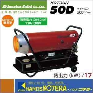 【代引き不可】【静岡製機】熱風スポットヒーター ホットガン HOTGUN 50D(50/60Hz兼用型)HG-50D(上下角度可変) HG50D ※個人様宅配送不可 handskotera