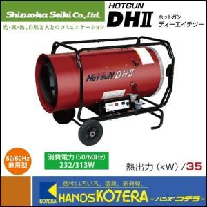 【代引き不可】【静岡製機】熱風スポットヒーター ホットガン HOTGUN DH2(50/60Hz兼用型) HG-DH2 (別置タンク必要) ※個人様宅配送不可 handskotera