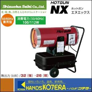 【静岡製機】熱風スポットヒーター ホットガン HOTGUN NX(50/60Hz兼用型)HG-NX(上下角度可変各23°) ※個人様宅配送不可 handskotera