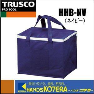 【TRUSCO トラスコ】不織布タイプ保冷バッグ ネイビー HHB-NV