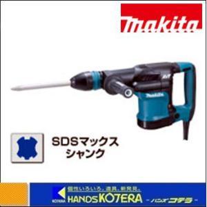 【makita マキタ】電動ハンマ HM0871C SDSmaxシャンク AVT搭載 ソフトノーロード ブルポイント付|handskotera