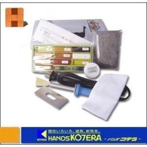 【ハウスボックス】 木部用補修キット 補修名人 (シェラックつや有10色入セット)|handskotera