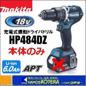 【makita マキタ】18V充電式震動ドライバドリル HP484DZ 本体のみ(電池・充電器・ケース別売り)|handskotera