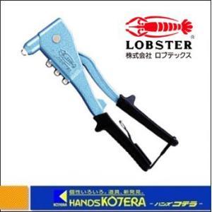 【ロブテックス】エビ印 ハンドリベッター(横型)JS(小)使用 HR002A  handskotera