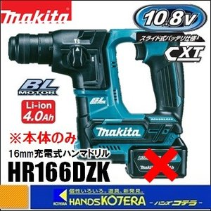 【makita マキタ】16mm充電式ハンマドリル 10.8V HR166DZK 本体+ケース付 (バッテリ・充電器・ビット別売) handskotera