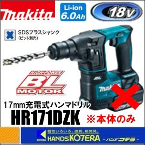 【makita マキタ】17mm充電式ハンマドリル 18V HR171DZK 本体+ケース付 SDSplus (バッテリ・充電器・ビット別売)|handskotera