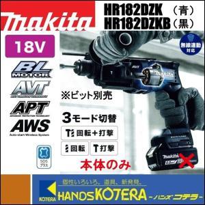 【makita マキタ】18mm充電式ハンマドリル 18V HR182DZK(青)/HR182DZKB(黒)本体・ケース付(バッテリ・充電器別売)|handskotera