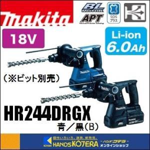 【makita マキタ】充電式ハンマドリル18V HR244DRGX(青)/HR244DRGXB(黒) SDSプラスシャンク 6.0Ahバッテリ2個+充電器+ケース付 (ビット別売)|handskotera