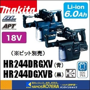 【makita マキタ】24mm充電式ハンマドリル集じんシステム付 18V HR244DRGXV 青/HR244DGXVB 黒[DX01付] 6.0Ahバッテリ2個+充電器+ケース付(ビット別売)|handskotera
