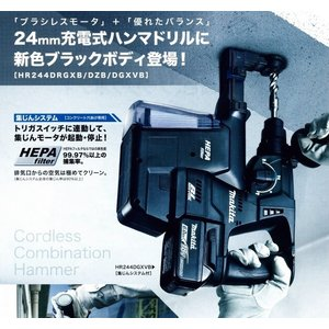 【makita マキタ】24mm充電式ハンマドリル集じんシステム付 18V HR244DRGXV 青/HR244DGXVB 黒[DX01付] 6.0Ahバッテリ2個+充電器+ケース付(ビット別売)|handskotera|06