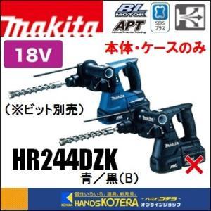 【makita マキタ】充電式ハンマドリル18V HR244DZK(青)/HR244DZKB(黒) 本体のみ ケース付 SDSプラスシャンク (バッテリ、充電器、ビット別売)|handskotera