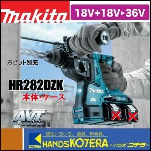 【makita マキタ】28mm充電式ハンマドリル 36V(18+18V) HR282DZK 本体+ケース付 SDSプラスシャンク (バッテリ・充電器・ビット別売)|handskotera