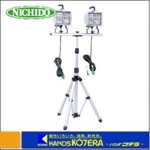 【日動工業】 ハロゲン投光器 ハロスター500 100V 500Wハロゲン 二灯三脚式|handskotera