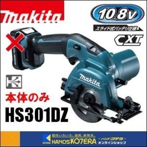 【makita マキタ】10.8V 85mm充電式丸のこ(マルノコ)HS301DZ 本体のみ (電池・充電器別売) handskotera