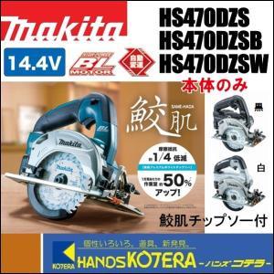 【makita マキタ】14.4V 125mm充電式丸のこ(マルノコ)HS470DZS 鮫肌チップソー+本体のみ (バッテリ・充電器・ケース別売)|handskotera
