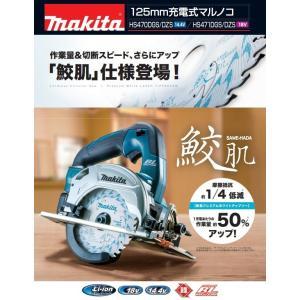 【makita マキタ】14.4V 125mm充電式丸のこ(マルノコ)HS470DZS 鮫肌チップソー+本体のみ (バッテリ・充電器・ケース別売)|handskotera|04