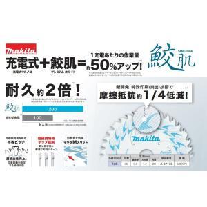 【makita マキタ】14.4V 125mm充電式丸のこ(マルノコ)HS470DZS 鮫肌チップソー+本体のみ (バッテリ・充電器・ケース別売)|handskotera|05