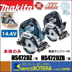 【makita マキタ】14.4V 125mm充電式丸のこ(マルノコ)HS472DZ 本体のみ 鮫肌仕様 無線連動非対応(バッテリ・充電器・ケース別売)|handskotera