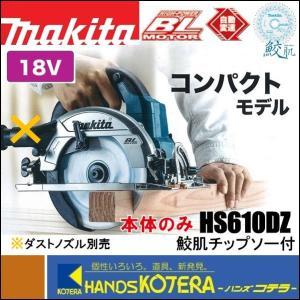 【makita マキタ】18V 165mm充電式丸のこ(マルノコ)HS610DZ 本体のみ (バッテリ・充電器・ケース別売)無線連動なし handskotera