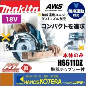 【makita マキタ】18V 165mm充電式丸のこ HS611DZ 本体のみ 無線連動あり(バッテリ・充電器・ケース別売)ワイヤレスユニット別売|handskotera