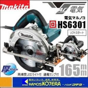 【makita マキタ】165mm電気丸のこ(マルノコ)高輝度LEDライト付 HS6301 チップソー付 全2カラー handskotera