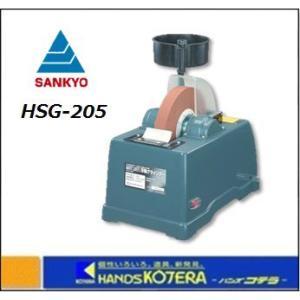 【送料無料!】【縦型式水研機】 刃物グラインダー HSG-205 handskotera