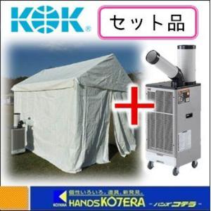【代引き不可】【KOK 越智工業所】 熱中症対策テント HSP-1 《スポットエアコンTS25-EP-1と外幕付テントのセット品》|handskotera