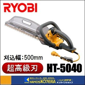 【RYOBI リョービ】 ヘッジトリマ HT-5040 超高級刃 刈込幅:500mm handskotera