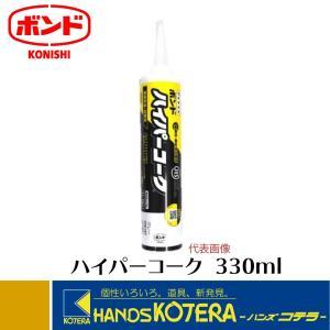 【コニシ】ボンド ハイパーコーク(防カビ剤入り)330ml 屋根板金・配管用 1本|handskotera