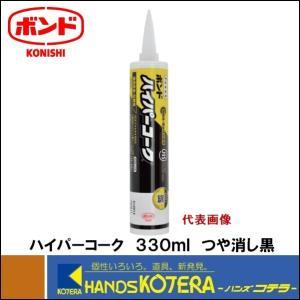 【コニシ】ボンド ハイパーコーク つや消し黒 330ml 屋根板金・配管用 1本|handskotera