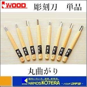 【IWOOD アイウッド】 彫刻刀 丸曲り 1.5〜15mm|handskotera