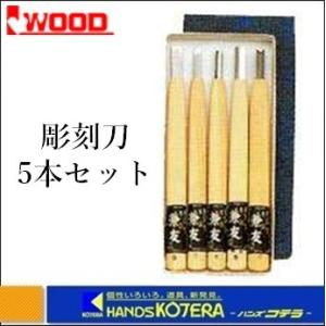 【IWOOD アイウッド】彫刻刀 G-1 5本組セット|handskotera
